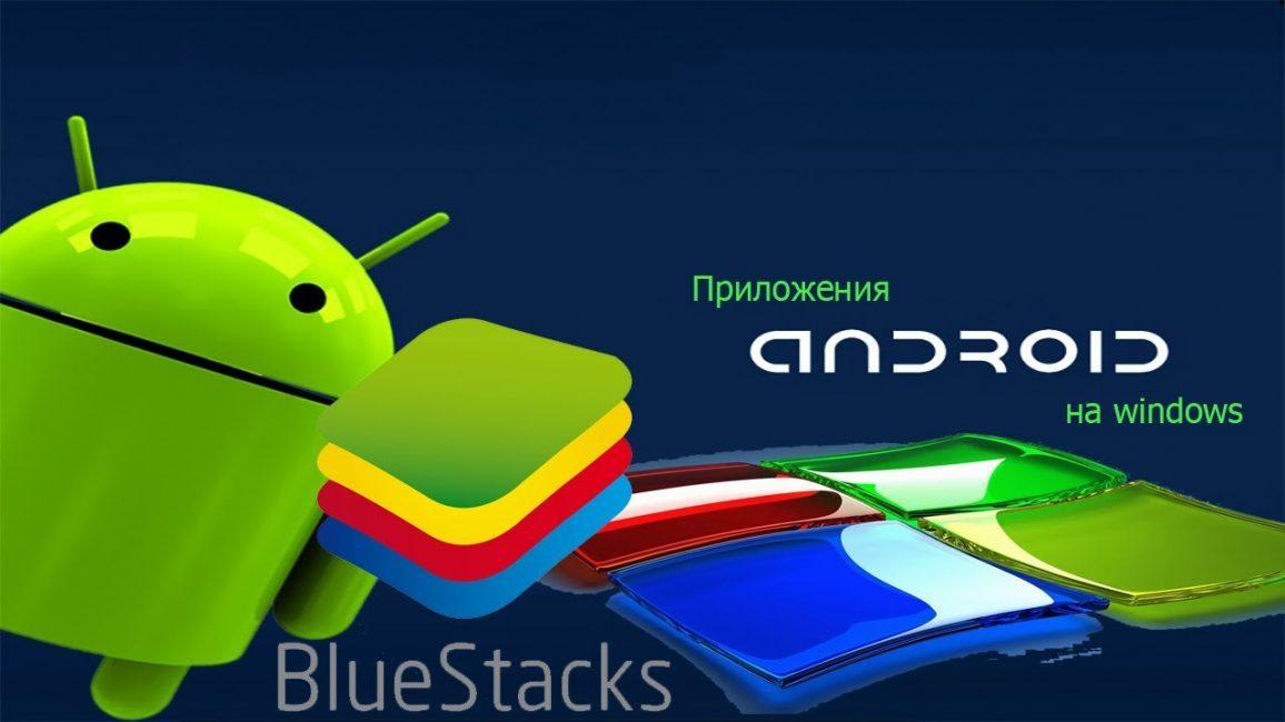 Превью программы BlueStacks