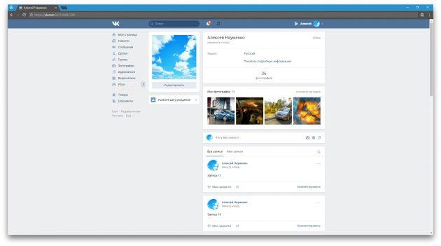 Пример страницы пользователя ВКонтакте