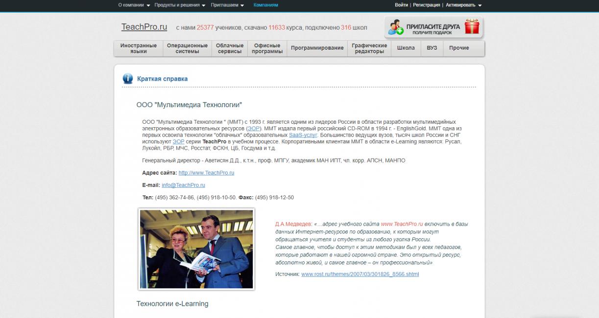 Главная страница сайта TeachPro.ru