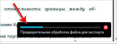 Процесс конвертации с помощью Adobe Acrobat