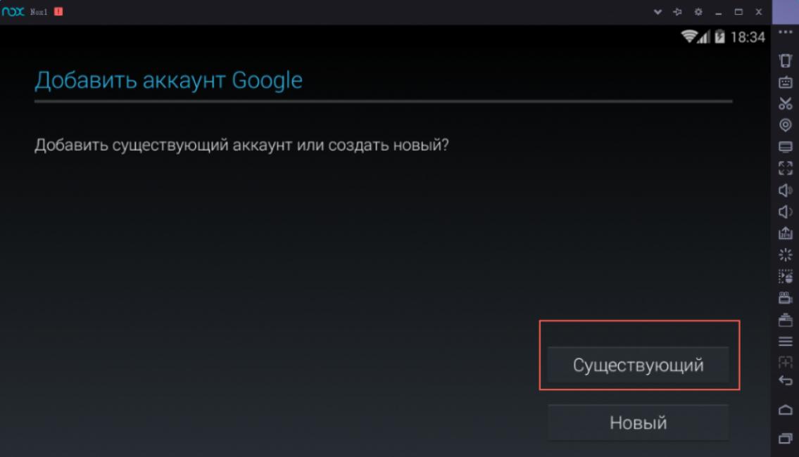 Выбираем значок Google Play и вводим существующий или создаем новый аккаунт