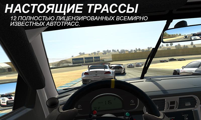 Real Racing 3 – на скорости звука!