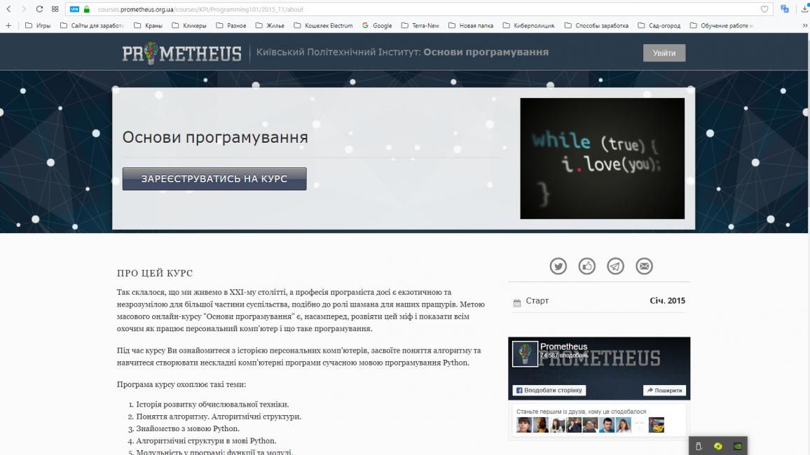 Главная страница сайта Prometheus
