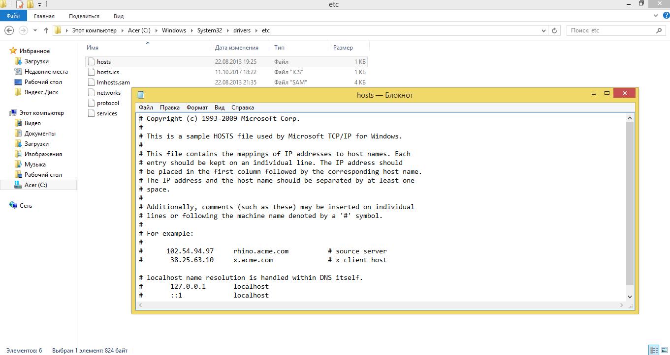 Открытый файл hosts через программу «блокнот»
