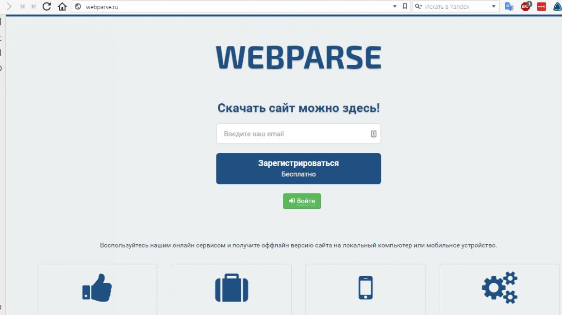 Сайт Webparse.ru