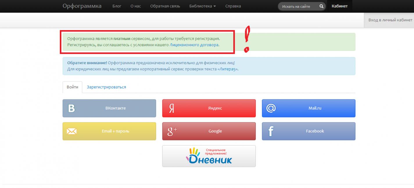 Регистрация в онлайн сервис Орфограммка