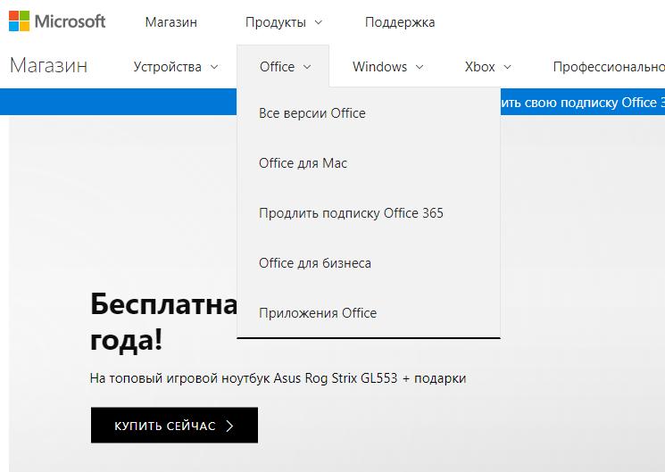 Список меню «Офис»