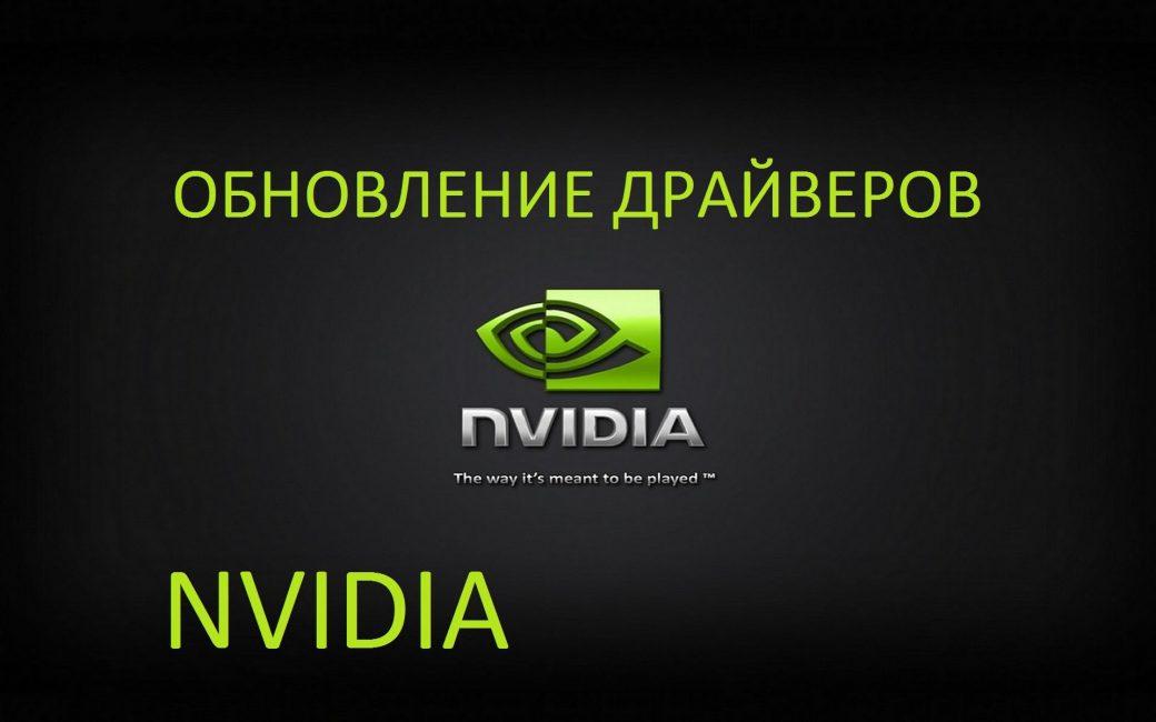 Обновление драйверов NVIDIA
