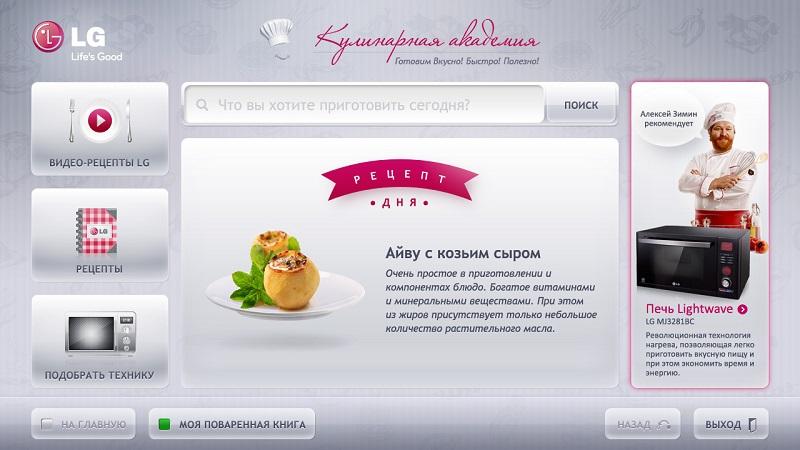 Кулинарная академия – идеальный помощник на кухне
