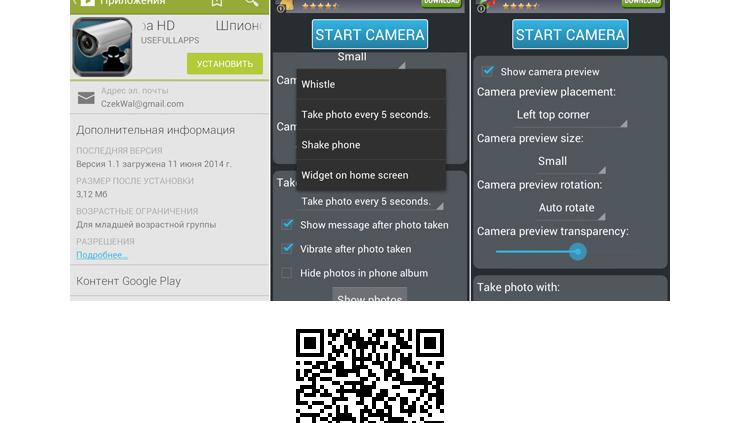 При помощи приложения, через смартфон можно подключить камеру и вести, таким образом, видеонаблюдение