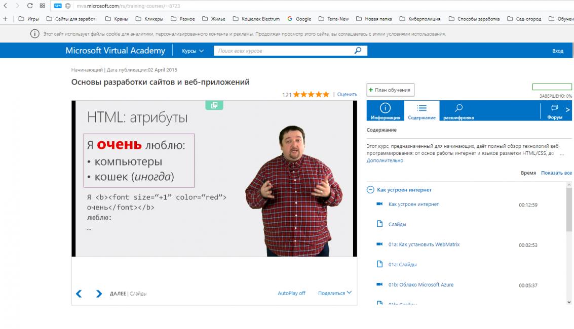 Главная страница сайта Microsoft Virtual Academy