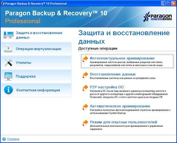 Программа Paragon Drive Backup