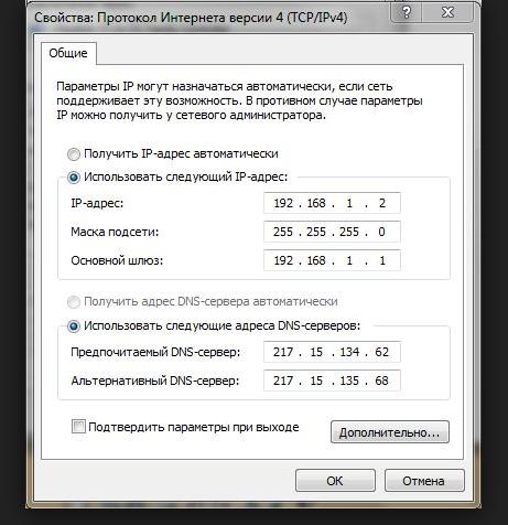 Настройка параметров протокола интернета