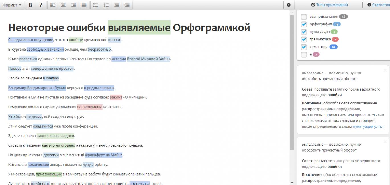 Пример проверки текста в Орфограммка