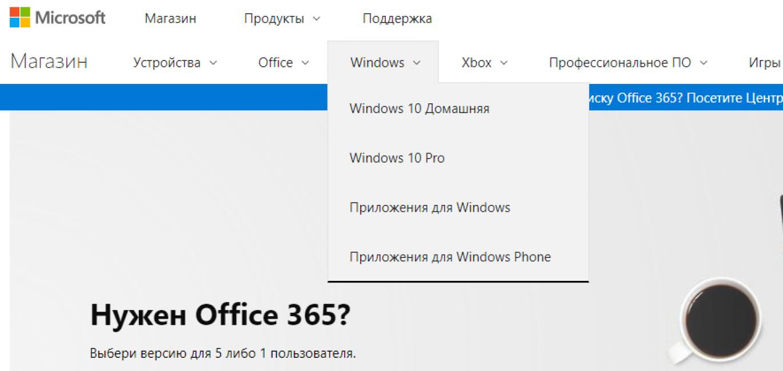 Выпадающий список Windows