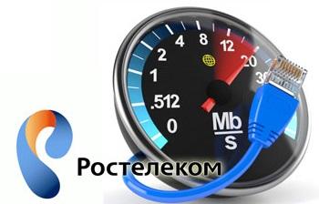 Как проверить скорость интернета ростелеком на компьютере с помощью сервиса Ростелеком