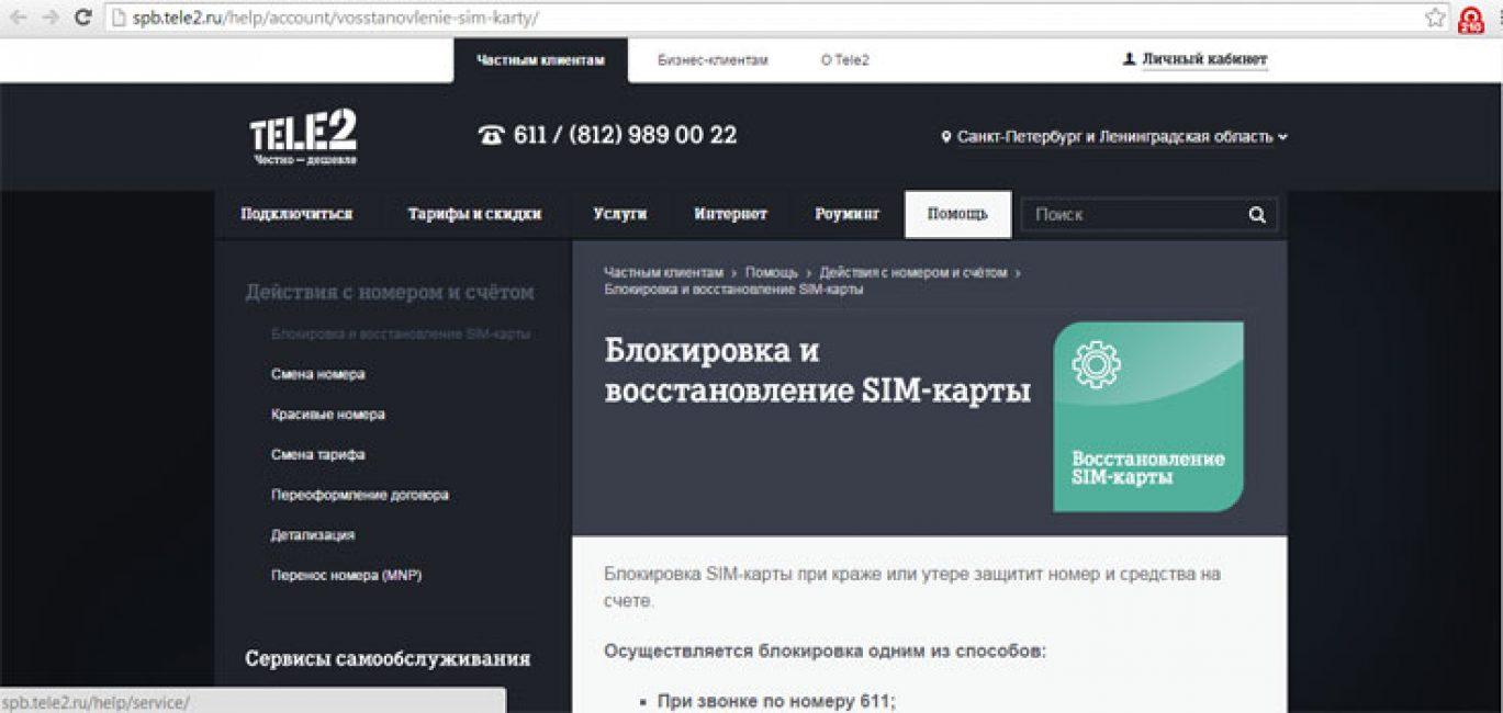 Интерфейс личного кабинета абонента Теле2 с услугой блокировки сим карты
