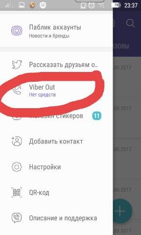 Кнопка «ViberOut»