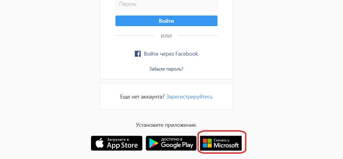 Кнопка скачивания приложения инстаграм в виндовс