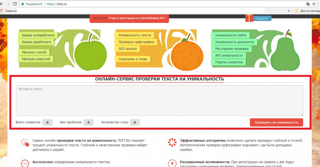 Главная страница Текст.Ру
