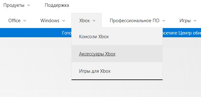 Пункт меню Xbox