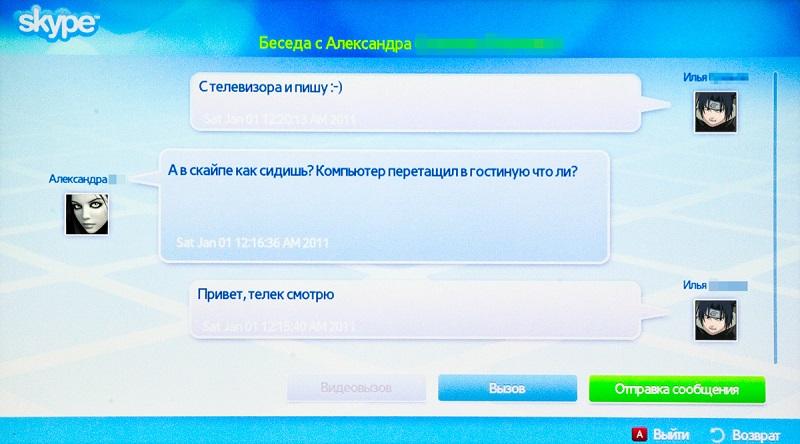 Skype – голосовые звонки и текстовые сообщения