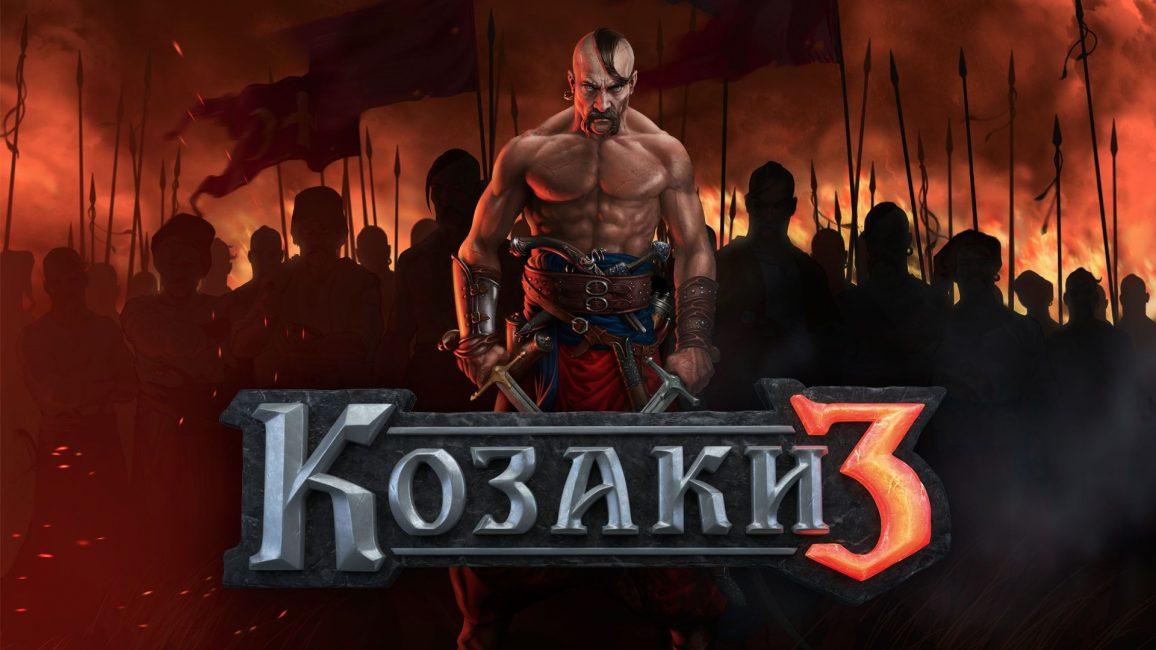 Игра Козаки 3