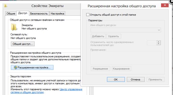 Изменения конфигураций при настройке доступа к папкам по локальной сети