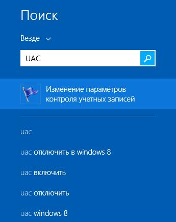 Отключение контроля в Windows 8