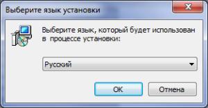 Выбор языка при установке программы