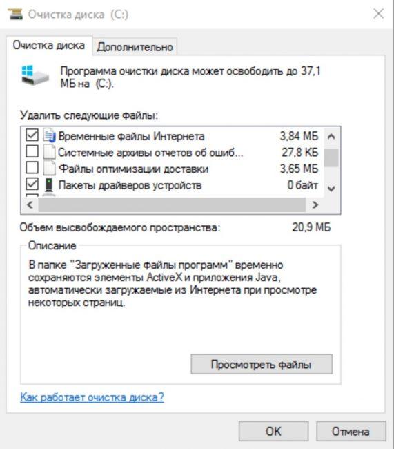 Очистка файлов локального диска С