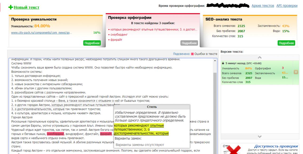 Проверка текста на сайте Текст.Ру