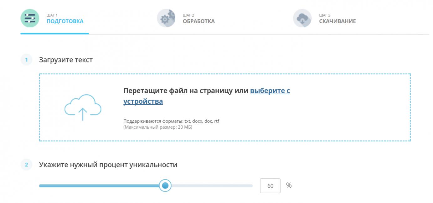 Antiplagiatus.ru