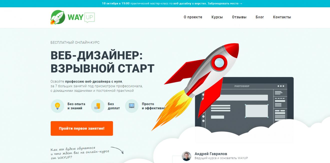 Стартовая страница платформы Wayup