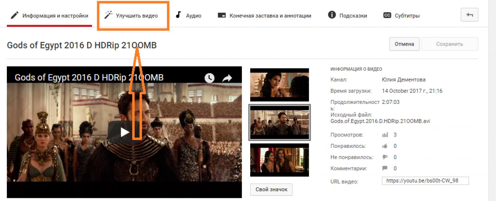 Кнопка «Улучшить видео»