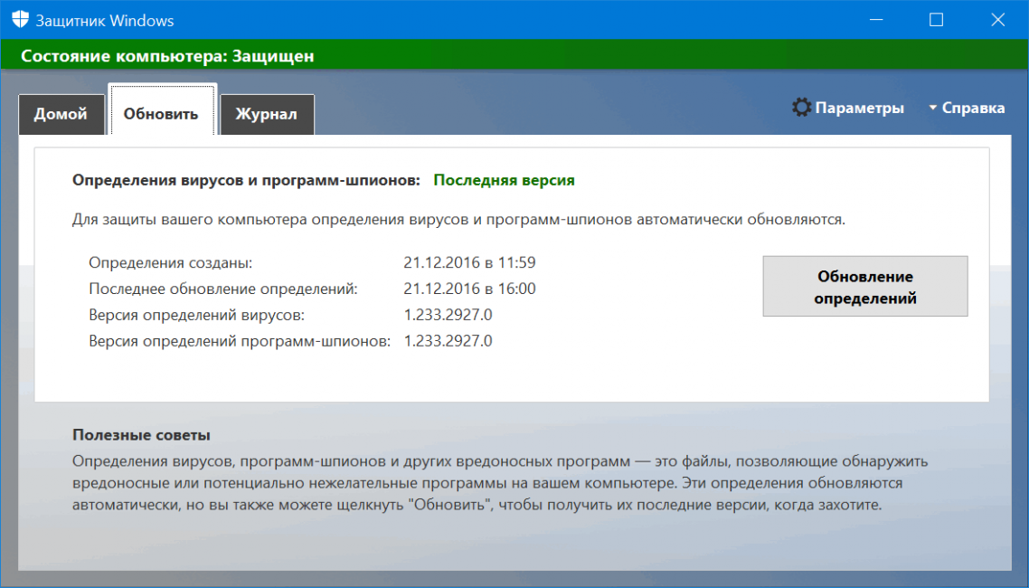 Microsoft Security Essentials / Защитник Windows