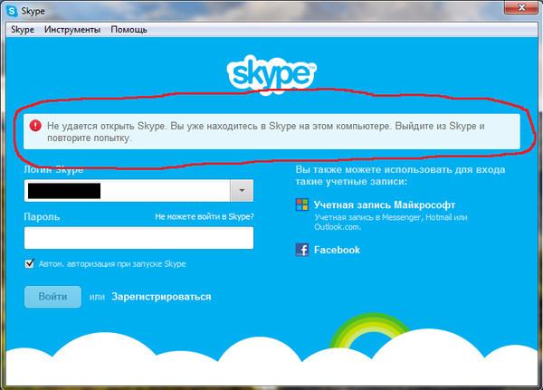 Невозможно войти в скайп, так как вход уже выполнен