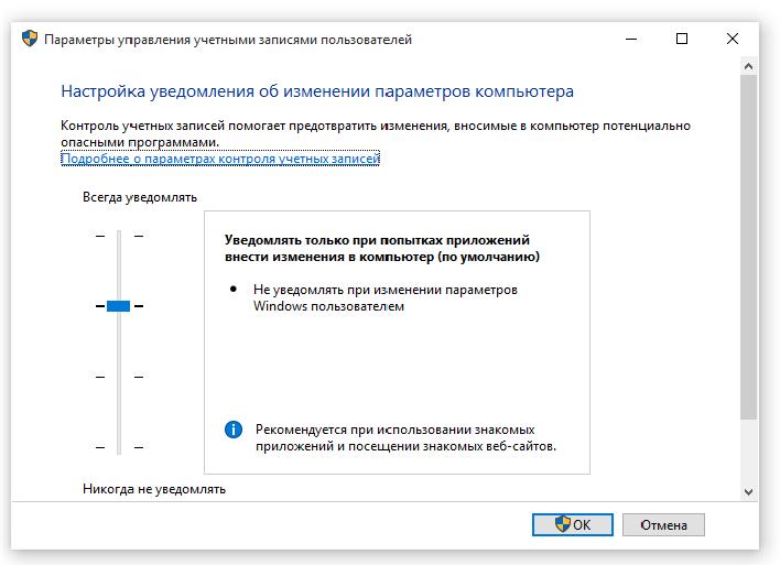 Отключение контроля в Windows 10