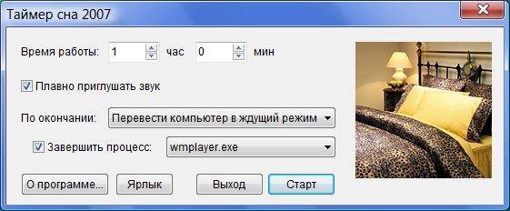 Таймер Сна