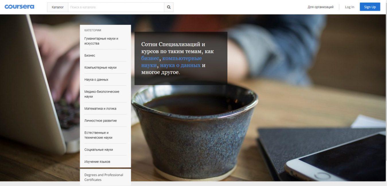 Главная страница сайта Coursera