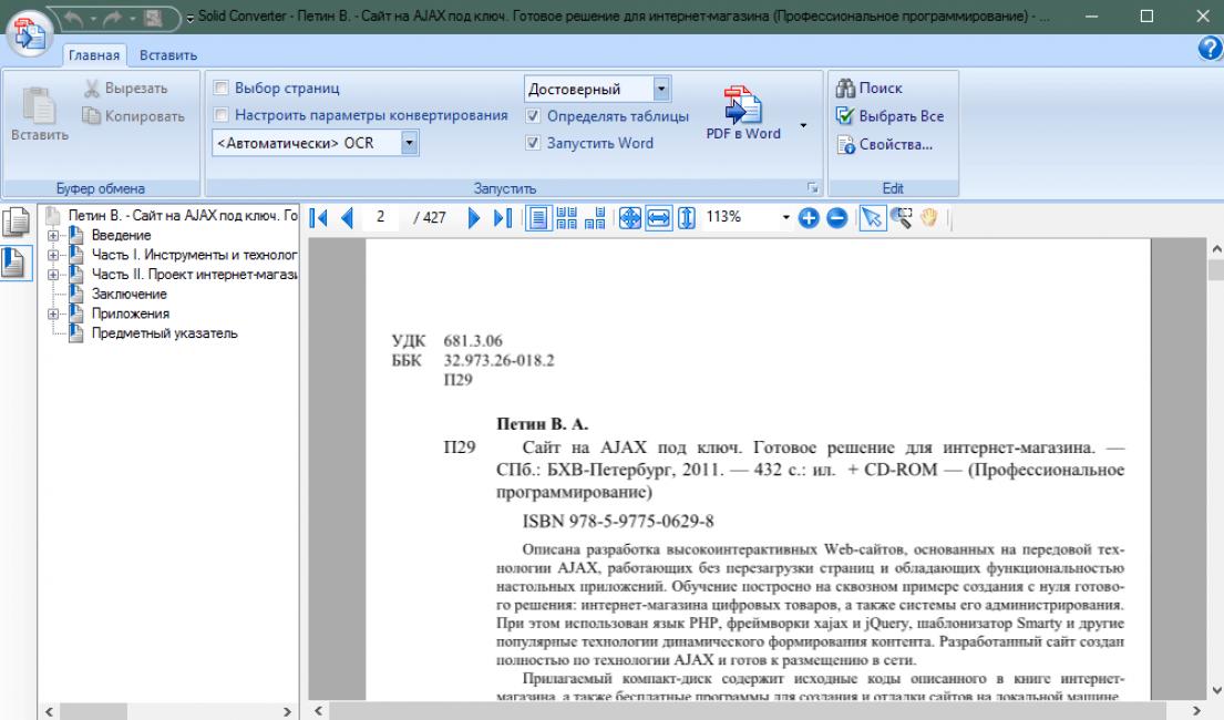 Конвертация с помощью Solid Converter PDF