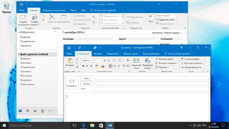 Почтовый клиент «Outlook»