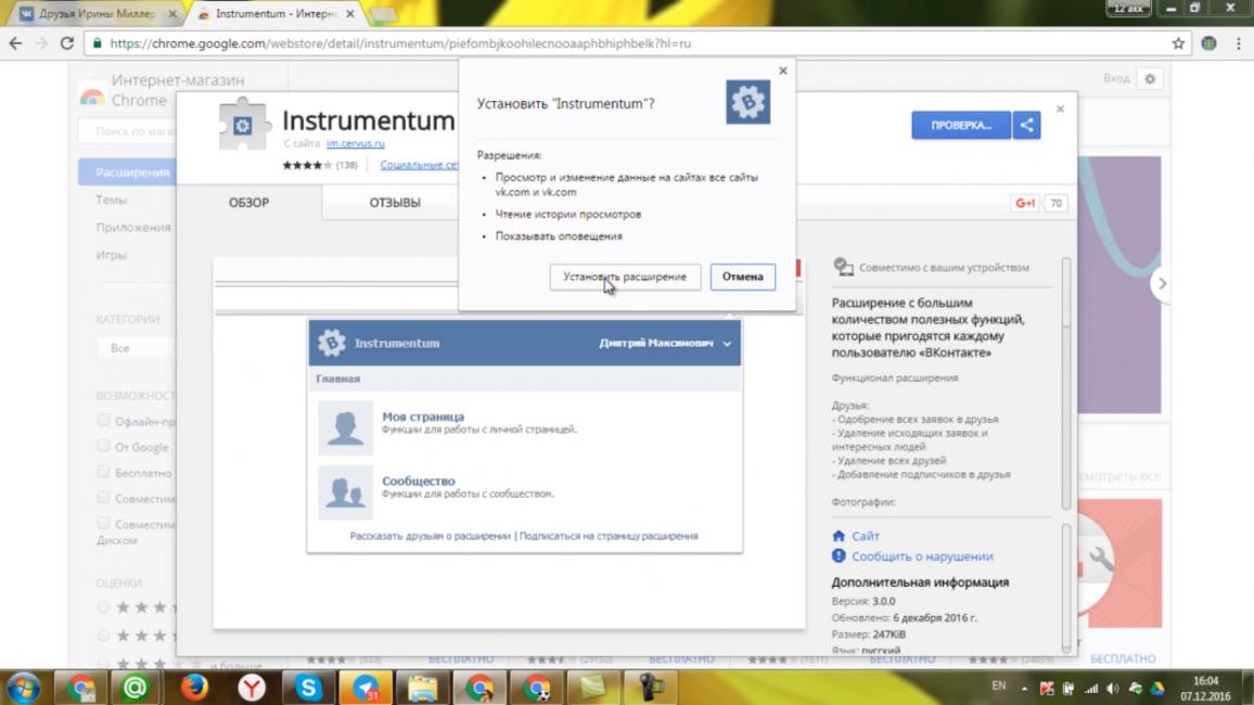 Сркрин процесса работы с приложением Instrumentum