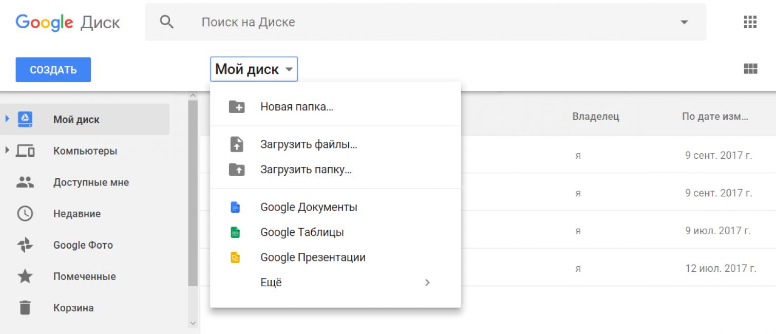 Мой Диск. Google