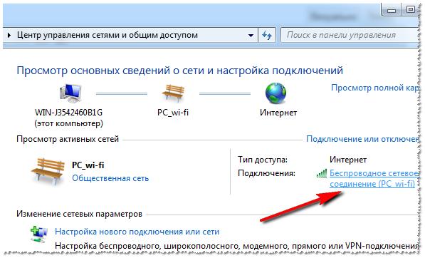 Проверить скорость интернета с помощью встроенного сервиса в операционной системе Виндовс