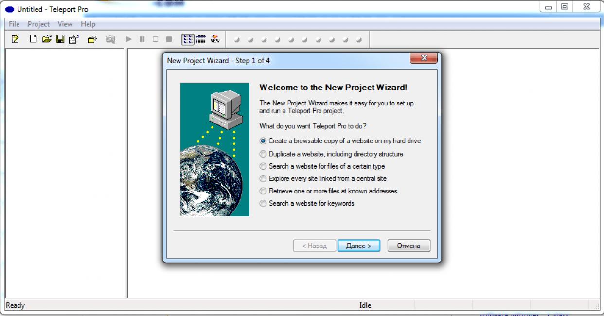 Программа Teleport Pro