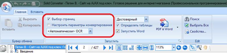 Конвертация при помощи Solid Converter PDF