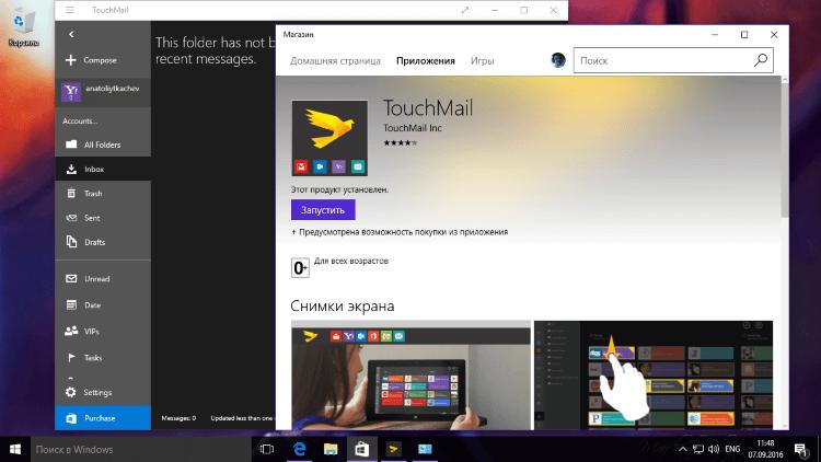 Почтовый клиент «TouchMail»