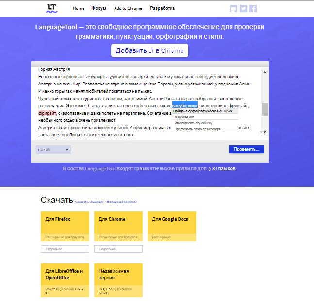 Работа с приложением LanguageTool
