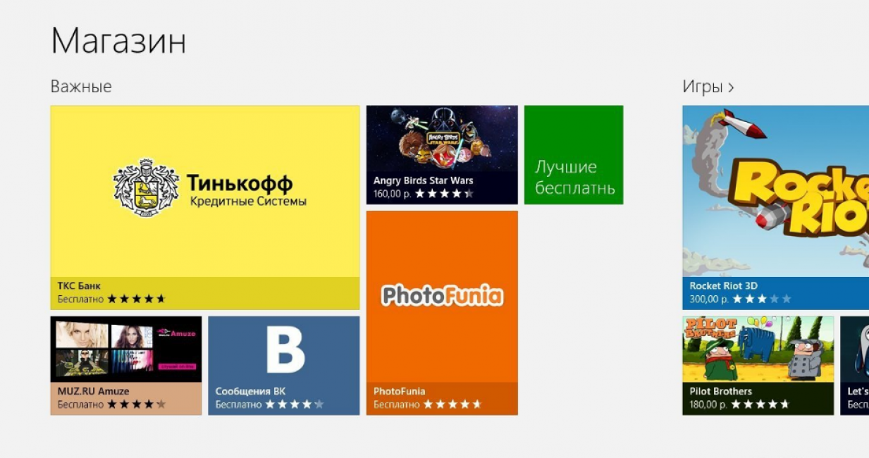 Окно приложения «магазин» в Windows 8